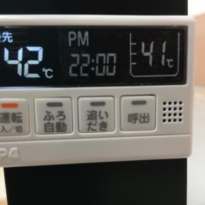 我が家のお湯張りボタン