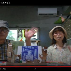 AMI南吉童謡をライブ配信vol.8ご案内