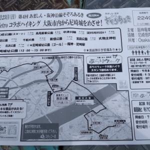 【ぶらりウォーク】~大阪市内から尼崎城をめざせ!~