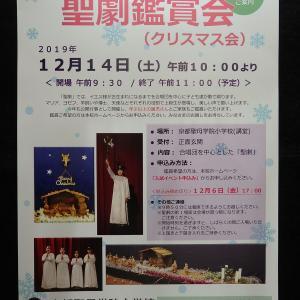 京都聖母学院小学校 「聖劇鑑賞会(クリスマス会)」のご案内