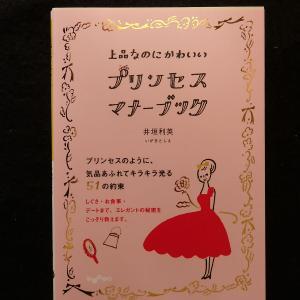 「上品なのにかわいい プリンセスマナーブック」