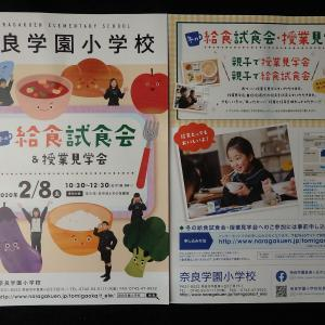 奈良学園小学校 「冬の給食試食会 & 授業見学会」のご案内
