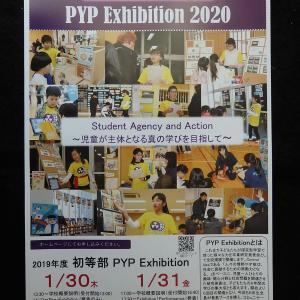 同志社国際学院初等部「PYP Exhibition2020」のご案内