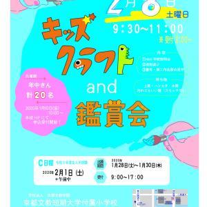 京都文教短大附属小学校「年中児さん対象募集イベント」のご案内