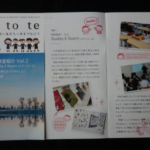 大阪市 帝塚山学院小学校「te to te(2019.冬.第8号)」 紹介
