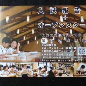 兵庫県 関西学院初等部「入試報告会+オープンスクール」の案内
