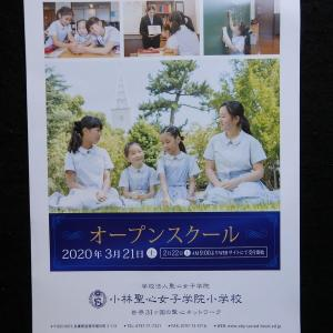 兵庫県宝塚市 小林聖心女子学院小学校「オープンスクール」のご案内
