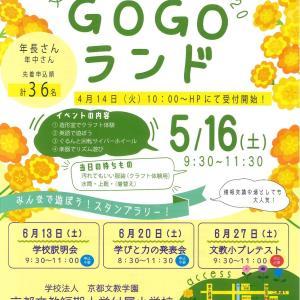 京都文教短期大学付属小学校 令和3年度「入学考査日程」と「2020.5.16 GOGOランド」のご案内