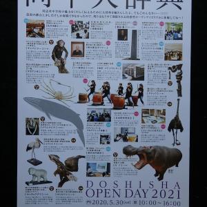 同志社中学校 「オープンディ2021」開催のご案内
