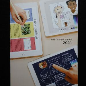 大阪府高槻市 関西大学初等部 「学校案内 2021」紹介