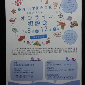 大阪市住吉区「帝塚山学院小学校」の2021年度入試情報