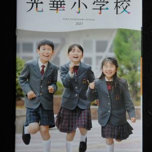 京都市右京区 光華小学校 「2021年度 学校案内」紹介