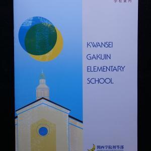兵庫県宝塚市 関西学院初等部 「2021年度 学校案内」紹介