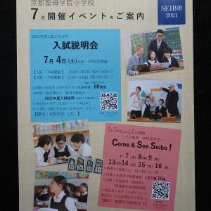 京都聖母学院小学校 「入試説明会 2020.7.4」のご案内