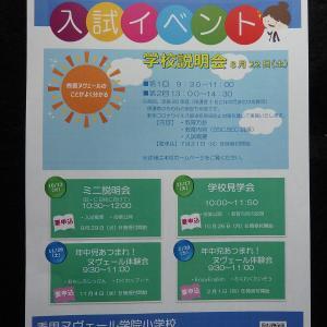 大阪府 香里ヌヴェール学院小学校 「2020年度入試イベント」紹介