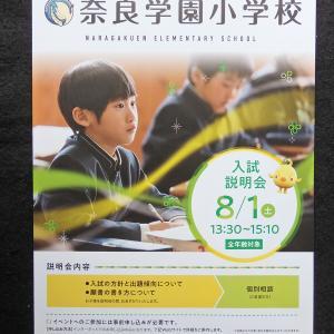 奈良県 奈良学園小学校「2020.8.1 入試説明会」のご案内