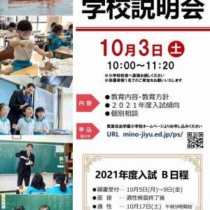 箕面自由学園小学校 「2021年度入試・学校説明会(2020.10.3)」のご案内