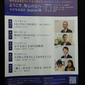 兵庫県宝塚市 小林聖心女子学院小学校「小さなお話会」のご案内