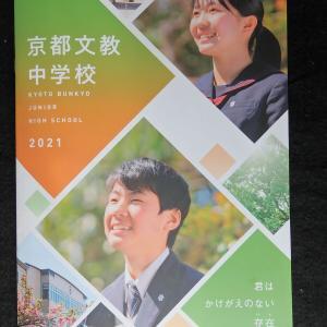 京都文教中学校「2021年度 学校案内」の紹介