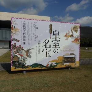 京都国立博物館「御即位記念 特別展 皇室の名宝」レポート