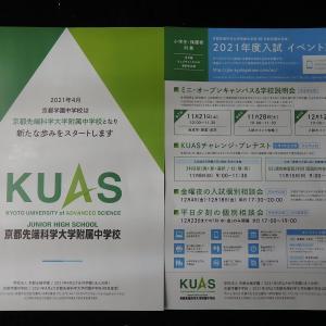京都先端科学大学附属中学校(現・京都学園中学校)がスタートします。