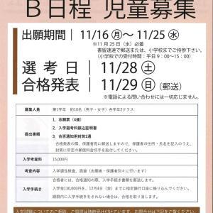 京都市右京区 光華小学校 「2021年度 B日程児童募集」のご紹介