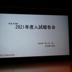 立命館小学校 「幼児教室・塾の先生方対象 入試報告会(2020.11.11)」レポート(1)