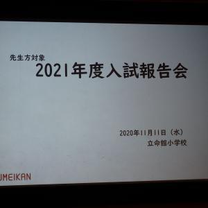 立命館小学校 「幼児教室・塾の先生方対象 入試報告会(2020.11.11)」レポート(2)