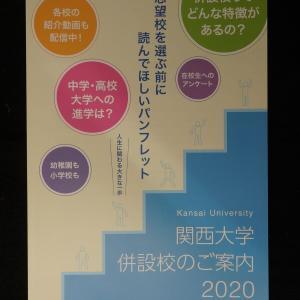 大阪府高槻市 関西大学初等部 「関西大学併設校のご案内2020」の紹介