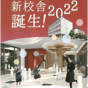 光華小学校 2022年4月完成予定の「新校舎」紹介