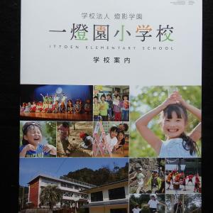 京都市山科区 一燈園小学校 「2022年度学校案内」&「令和4年度児童募集要項」紹介
