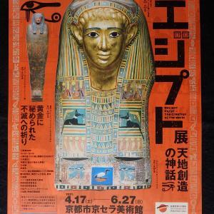 「古代エジプト展 天地創造の神話」京都市京セラ美術館