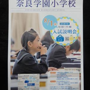 奈良学園小学校 「全年齢対象 入試説明会 2021.8.1」のご案内