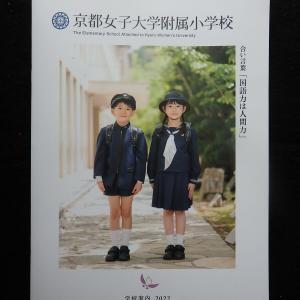 京都女子大学附属小学校 「学校案内 2022」紹介