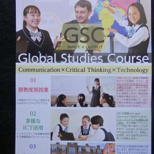 京都聖母学院中学校 「Global Studies Course」紹介
