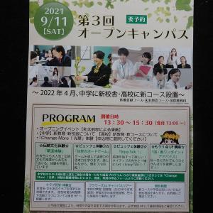 京都光華中学校「第3回オープンキャンパス」と「プレテスト & 解説会」のご案内
