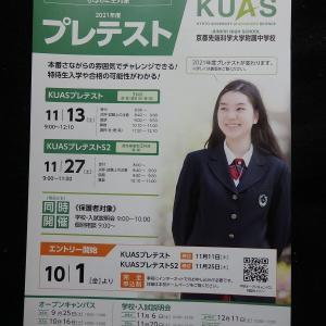 京都先端科学大学附属中学校  「小学6年生対象 2021年度プレテスト」紹介