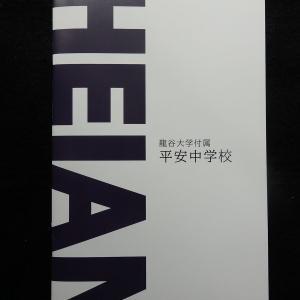 京都市下京区 龍谷大学付属平安中学校 「School Guide 2022年」紹介