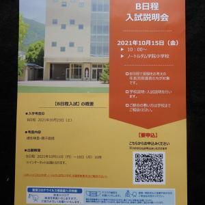 京都市左京区 ノートルダム学院小学校「B日程 入試説明会 2021.10.15」のご案内