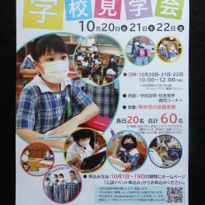 京都市伏見区 京都聖母学院小学校 「年中児保護者様対象 学校見学会」のご案内