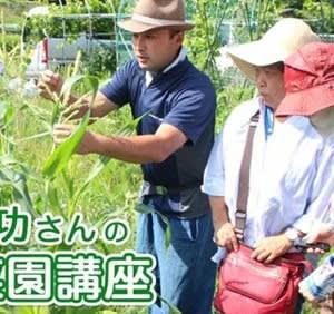 2/22(土)自然菜園セミナー『コンパニオンプランツの混植で、少量多品目の無農薬家庭菜園の始め方』の募集開始