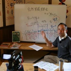 3連続オンライン講座(2)オンライン自然菜園見学会