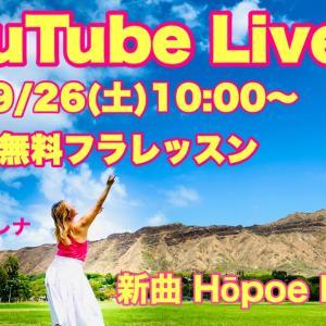 9/26YouTubeライブでフラレッスン