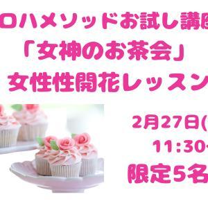 【2/27(日)女神のお茶会】バースデーキャンペーン