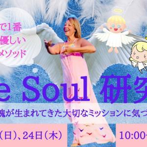 自分を大好きになる【One Soul 研究会】無料イベント