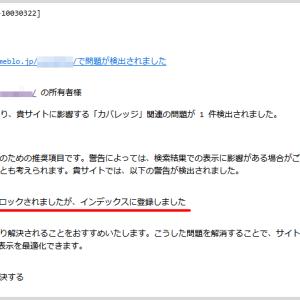 サイト https://ameblo.jp/…/ で「カバレッジ」の問題が新たに検出されました
