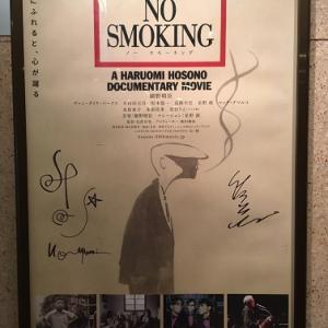 fileNo.1737【NO SMOKING】