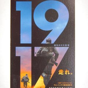 fileNo.1755【1917 命をかけた伝令】