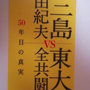 fileNo.1759【三島由紀夫VS東大全共闘 50年目の真実】