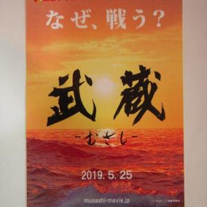 fileNo.1699【武蔵-むさし-】